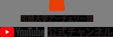 拓殖大学アーチェリー部YouTube公式チャンネル